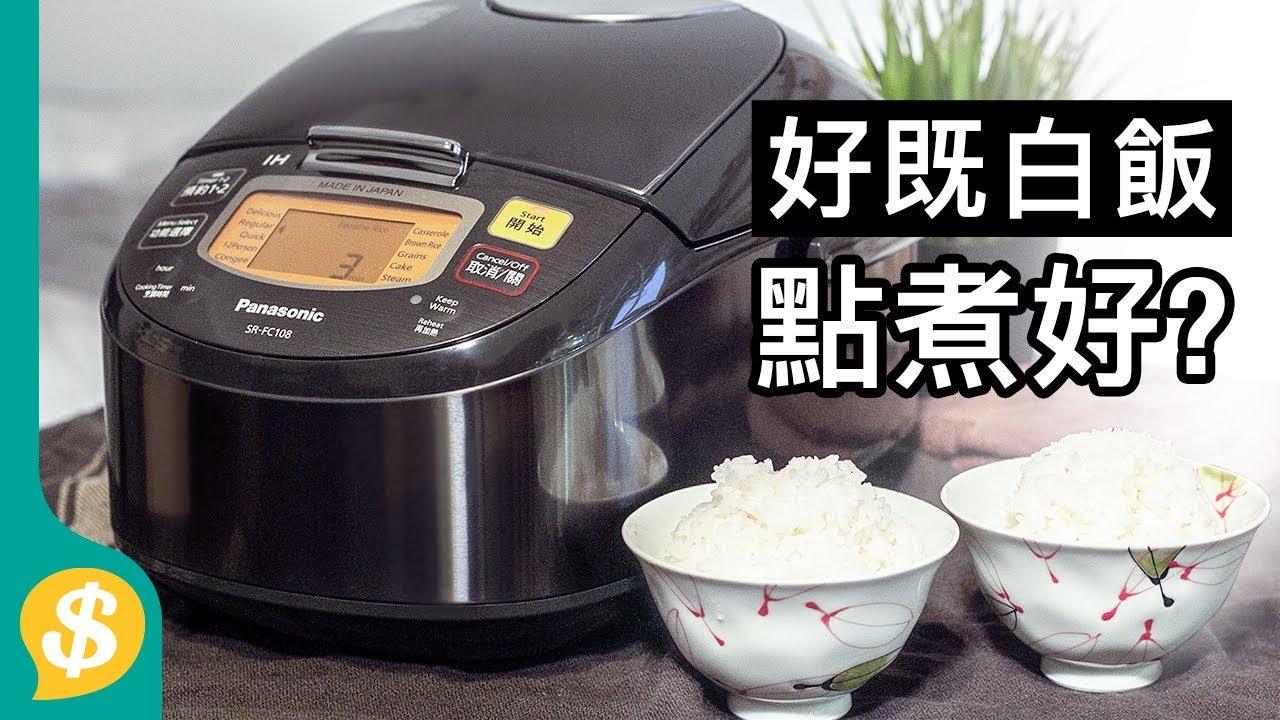 【Price產品測試】Panasonic IH電飯煲評測 - YouTube