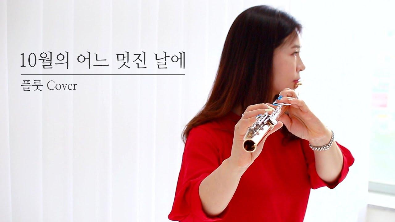 10월의 어느 멋진 날에(Serenade to Spring) 플룻 연주 커버 / Flute Cover