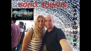 ЕГИПЕТ ШАРМ ЭШ ШЕЙХ SOHO Square Sharm El Sheikh ПЛОЩАДЬ СОХО