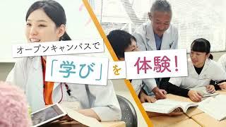 新宿医療専門学校CM thumbnail