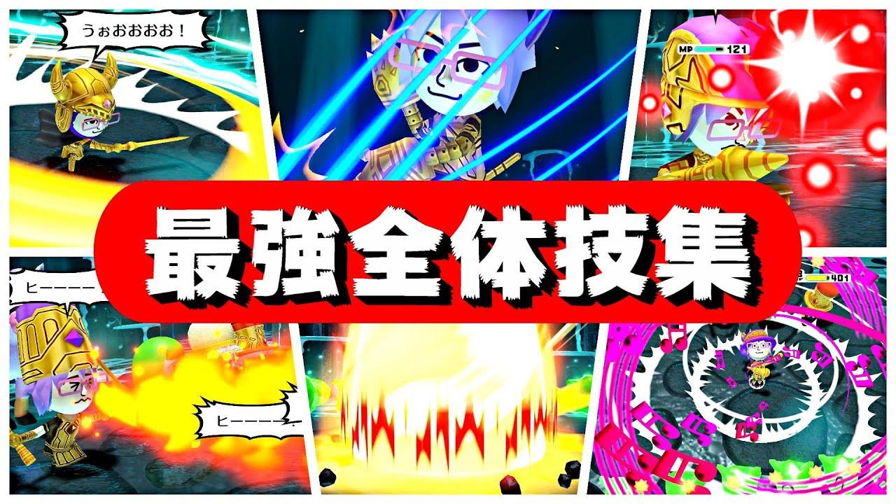 【ミートピア】『最強全体技集』職業別〈ニンテンドースイッチ〉
