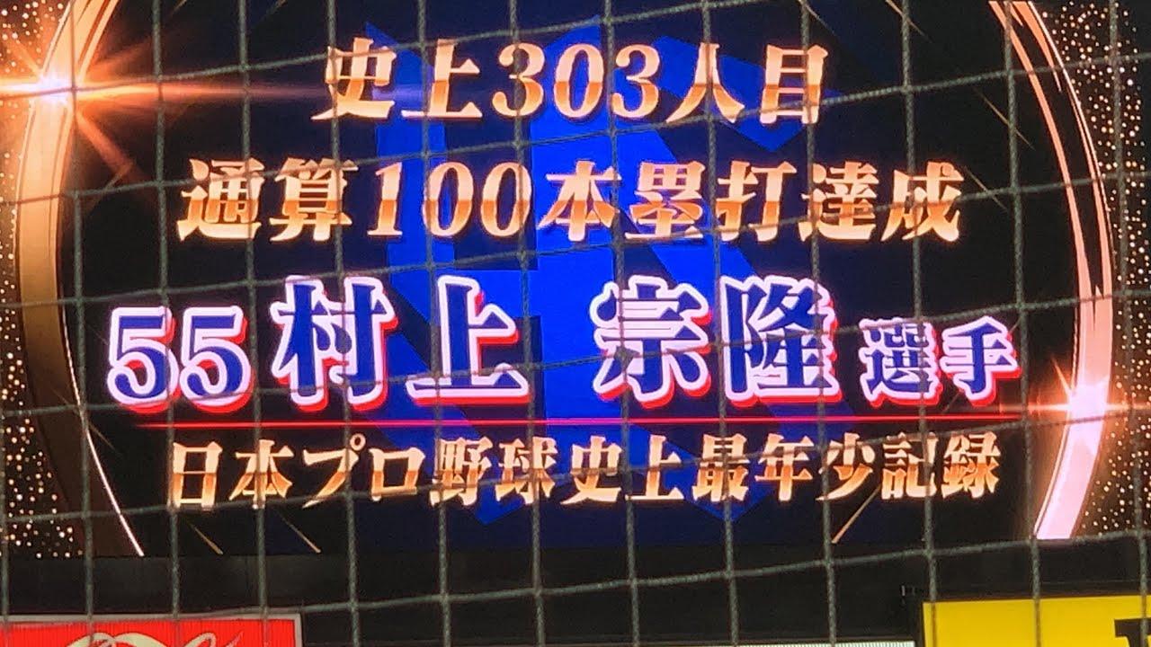 村上宗隆の史上最年少!通算100号ホームラン!