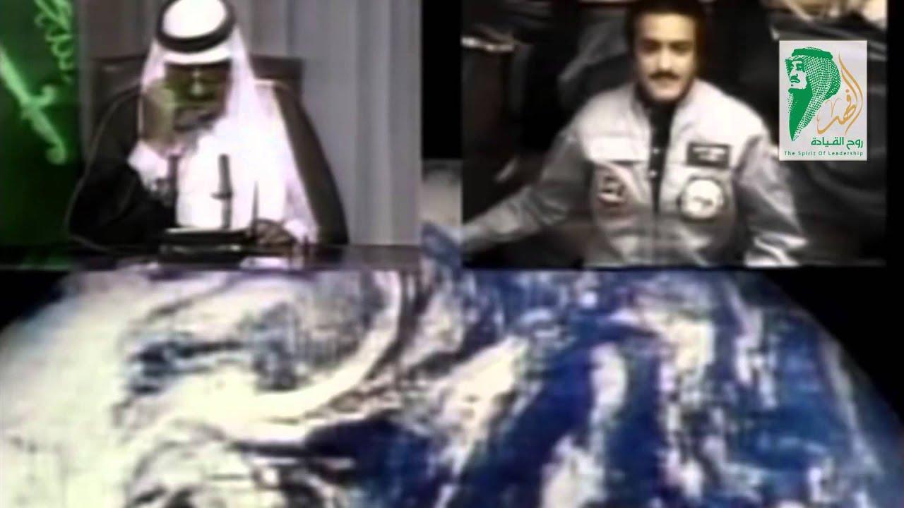الفهد الملك فهد يرحمه الله متحدث ا إلى أول رائد فضاء عربي الأمير سلطان بن سلمان Youtube
