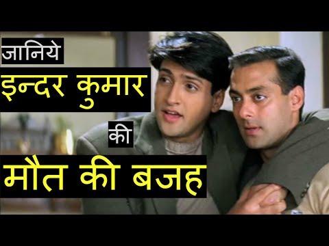 Reason behind Inder Kumar Sudden Death  Inder Kumar is dead  RIP Inder Kumar  Baap Of