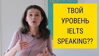 Тестируем твой IELTS SPEAKING [примеры ответов на IELTS band 5,6,7 и 8]