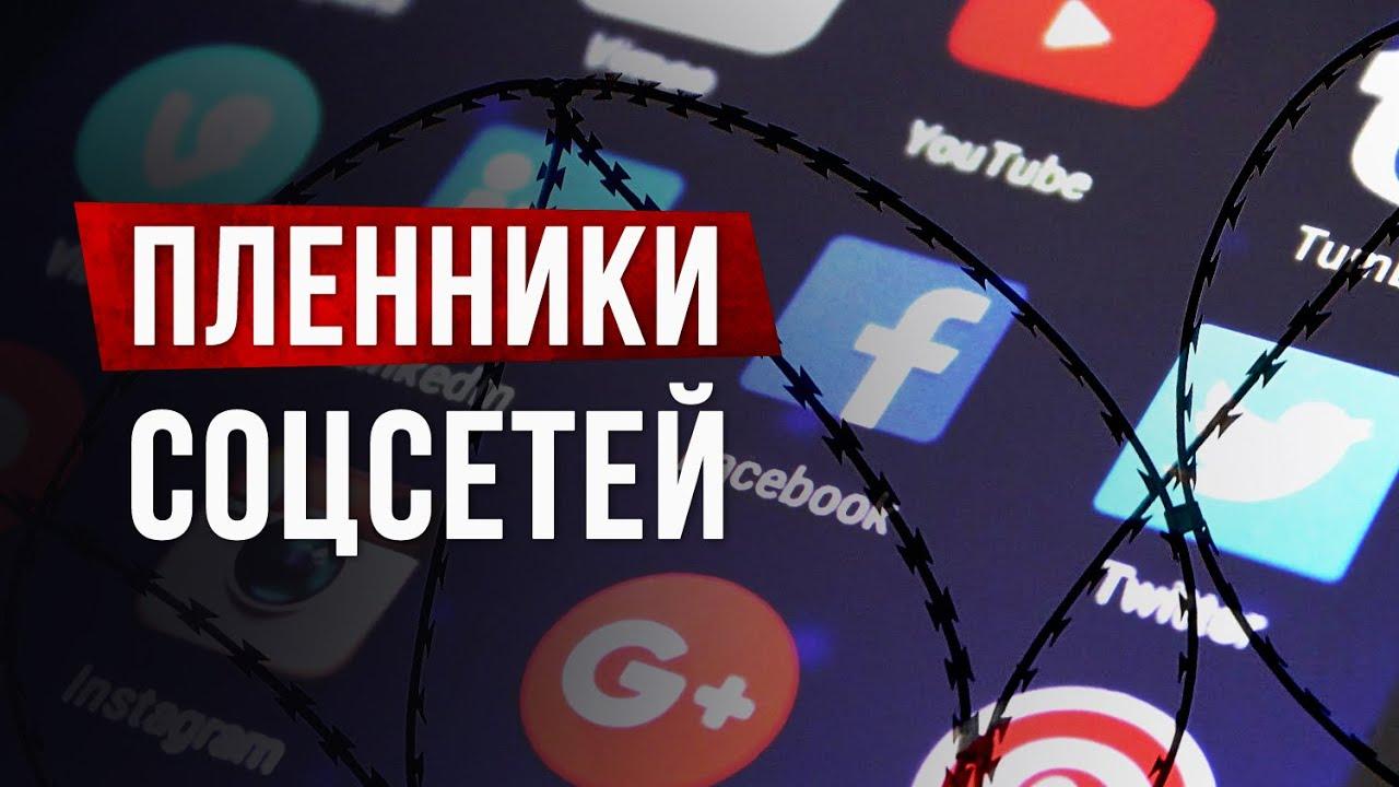 Социальные сети: людьми управляет алгоритм?