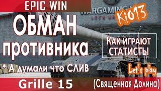 Grille 15 - Обман противника (Эпичный захват,Командная игра) Как играют Статисты World of Tanks #WoT
