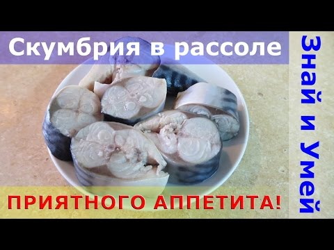 Скумбрия слабосоленая рецепт с фото