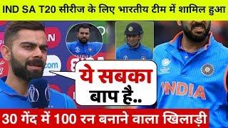 देखिये,साउथ अफ्रीका की टीम को T20 सीरीज में रोंदने के लिए यह भूखा शेर लोटा भारतीय टीम में वापिस,कोन?