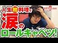 【vsロールキャベツ】人生初料理で大号泣!伝説の料理爆誕!【寺井のレジェンドクッ…