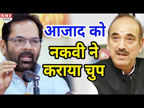 EVM के मुद्दे पर Rajya Sabha में Ghulam Nabi Azad को Naqvi ने कराया चुप | MUST WATCH !!!