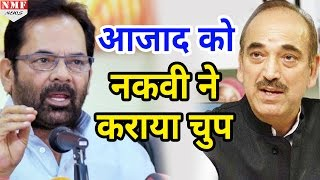 EVM के मुद्दे पर Rajya Sabha में Ghulam Nabi Azad को Naqvi ने कराया चुप   MUST WATCH !!!