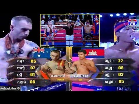 Kun Khmer, Dum Keoda Vs Adam Price (Australia) tv5 boxing 08 Dec 2017