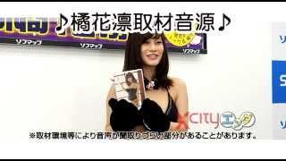 初DVDがAmazonのアイドルDVDランキングで1位を獲得した奇跡のHカップ&...