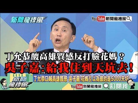 【精彩】丁允恭酸高雄質感反打臉花媽? 吳子嘉嗆:給我住到天坑去!
