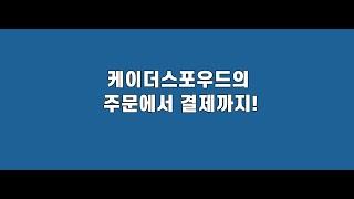 케이더스포우드의 목재주문에서 결제까지!
