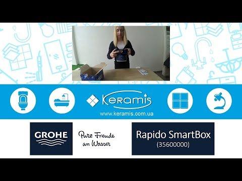 Встраиваемая часть термостатического #смесителя GROHE Rapido SmartBox 35600000