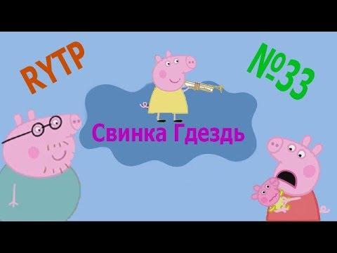 Свинка Гдездь 33 РИТП - Маленький свин