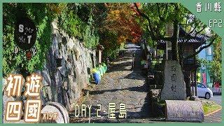 【初遊四國15天】EP2- Day2 屋島 | 屋島神社, 四國村, わら屋