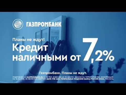 Кредит наличными от 7,2% годовых в Газпромбанке