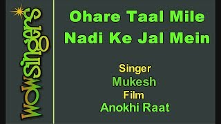 Ohare Taal Mile Nadi Ke Jal Mein - Hindi Karaoke - Wow Singers