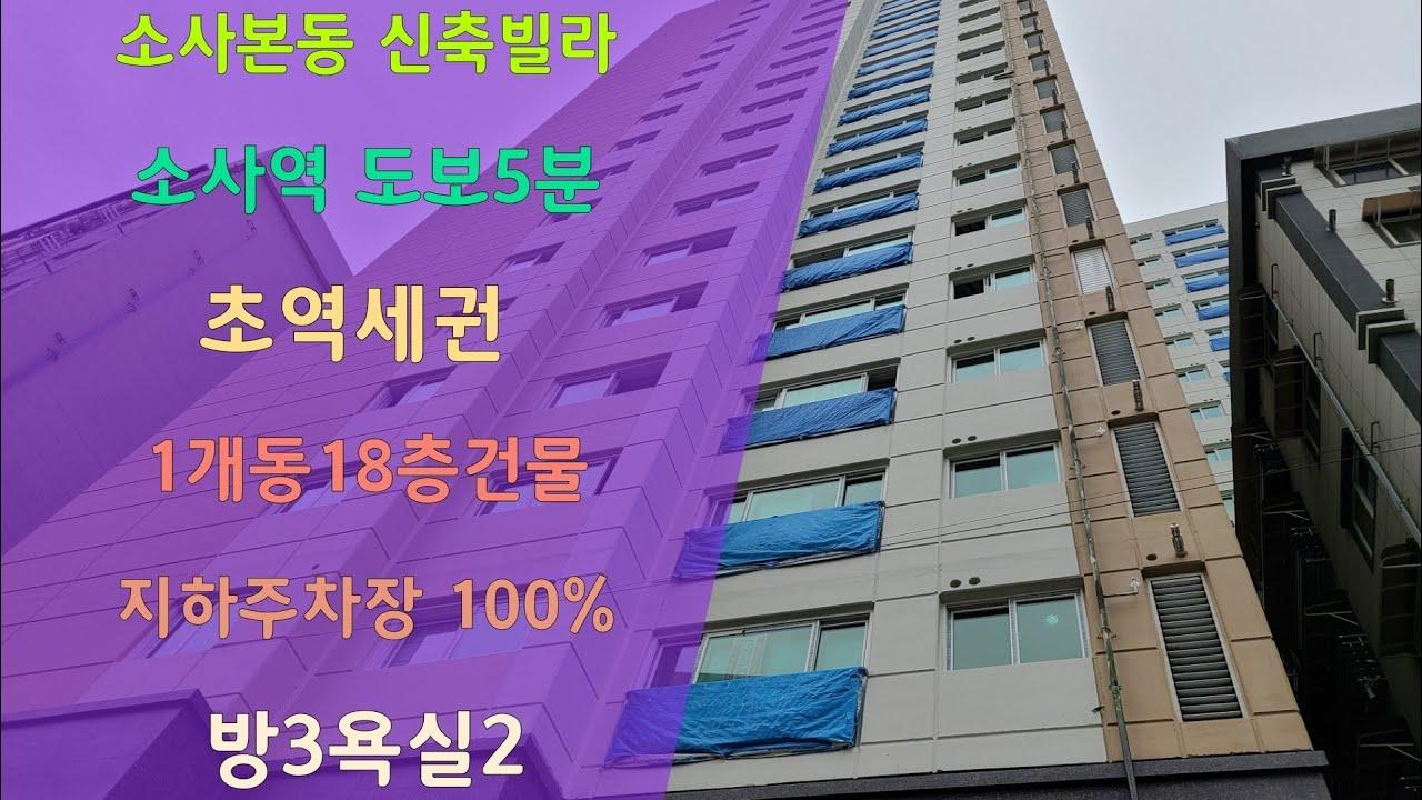 부천 [소사본동] 신축빌라 - 초역세권 소사 최고급 신축아파트 신혼부부 강력추천
