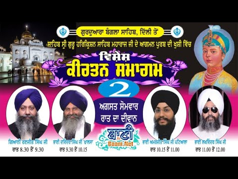 Special-Live-Gurmat-Samagam-Parkash-Purab-G-Bangla-Sahib-02-August-2021