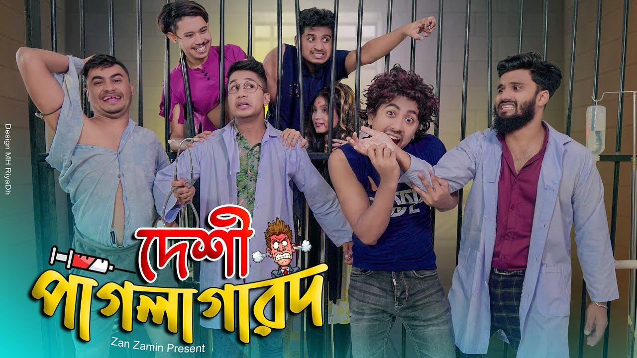 দেশী পাগলা গারদ || Desi Pagla Garod || Bangla Funny Video 2021 || Zan Zamin