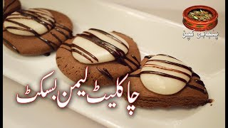 Chocolate Lemon Biscuits چاکلیٹ لیمن بسکٹ Best and Easy Recipe for Children (Punjabi Kitchen)