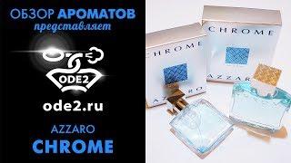 Аззаро Хром – обзор Azzaro Chrome Лучший парфюм для мужчин - Видео от Odetu