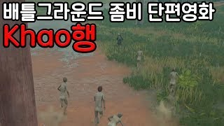The first zombie movie from PUBG