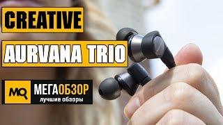 Creative Aurvana Trio обзор наушников