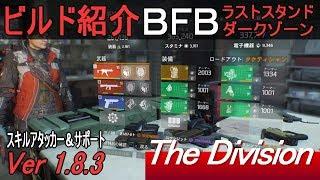 【ディビジョン】 My BFBビルド紹介★ラススタ&DZ用 (Ver1.8.3/タクティ5)
