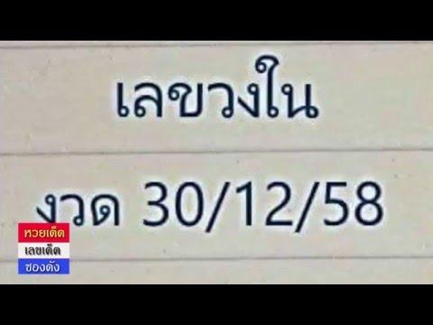 เลขวงใน  งวดวันที่ 30/12/58 ( 3ตัวตรง ชุดเดียว เน้นๆ )