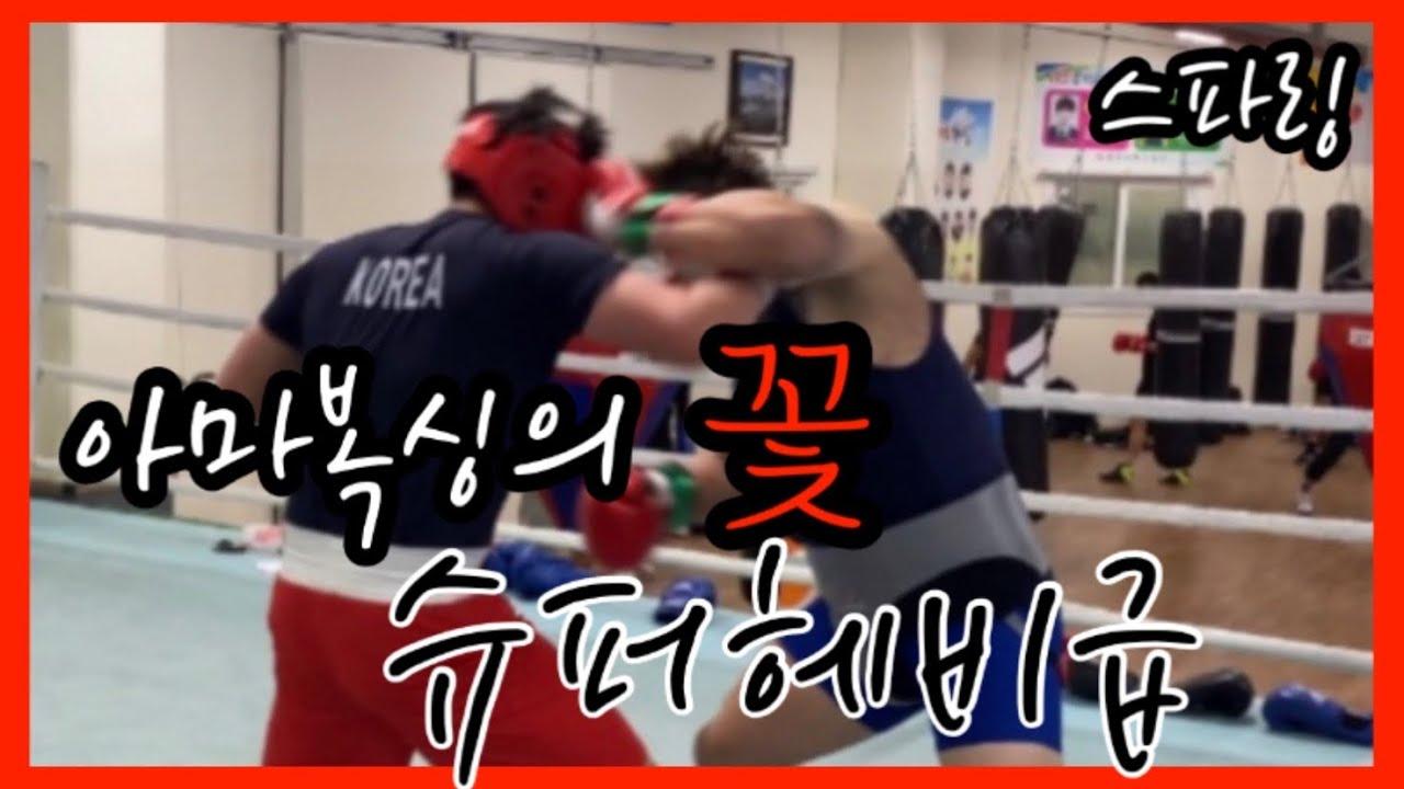 [헝크] 아마복싱의 꽃 슈퍼헤비급 (+91kg] 스파링