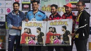 #निरहुआ और #रवि किशन हाथो से बंसी बिरजू फिल्म का म्यूजिक लांच - Bansi Birju Bhojpuri Film Thumb