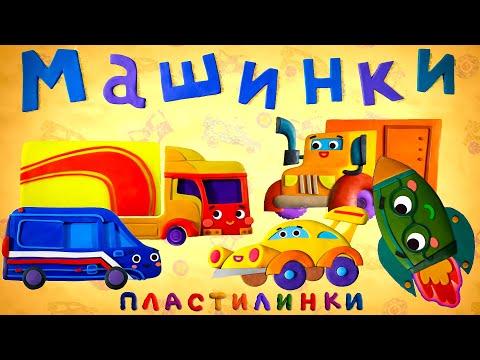 Пластилинки Машинки - Все серии подряд (5-8) - Союзмультфильм 2020HD
