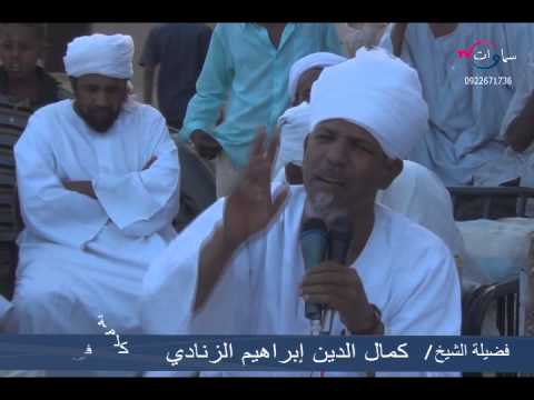 الشيخ كمال الزنادي كلمة في زواج thumbnail