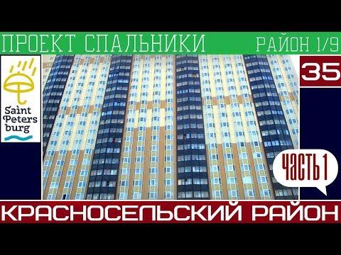 """Красносельский район. """"Жопа мира?"""" ч. 1"""