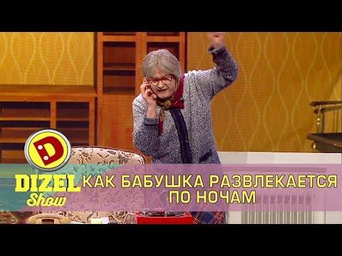 Зачем бабушка терроризирует весь город Дизель шоу | Дизель Cтудио