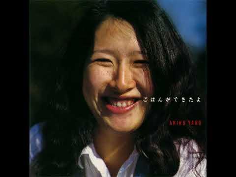 Akiko Yano  ごはんができたよ  8  Aoi Sanmyaku