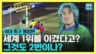 """[추석특집]한국 축구 명승부..""""후지산이 무너…"""