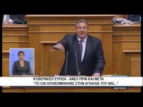 Το πριν και το μετά ΣΥΡΙΖΑ - ΑΝΕΛ