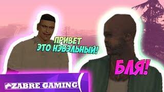 ЗАРУБИГЕЙМС) | ZabreGaming SAMP