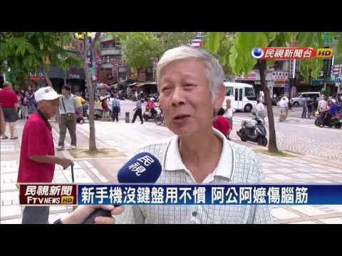 2G轉4G學用智慧型手機 銀髮族頭大-民視新聞