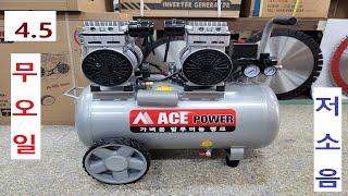 에이스파워콤프레셔4.5마력 저소음 알미늄탱크 LTC75…