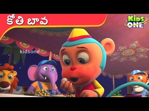 కోతి బావ | తెలుగు నర్సరి రైమ్స్ | KOTHI BAVA Telugu Rhymes for Kids - KidsOneTelugu