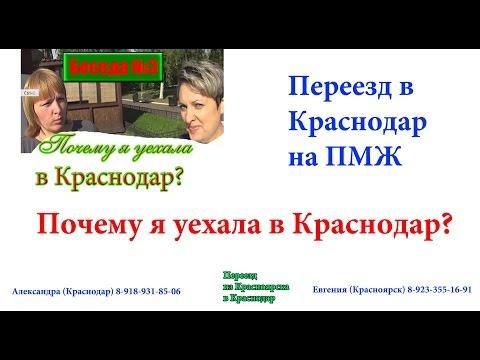 Переезд в Краснодар на ПМЖ: Про мечту и почему переезжать лучше в кризис. Беседа №3.