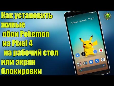 Как установить живые обои Pokemon Live из Pixel 4 на свой смартфон без рут