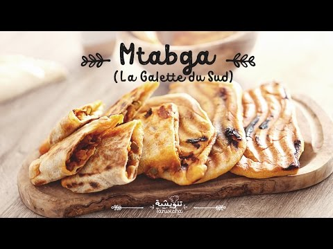 recette-facile-de-mtabga-tunisienne- -وصفة-المطبقة-التونسية